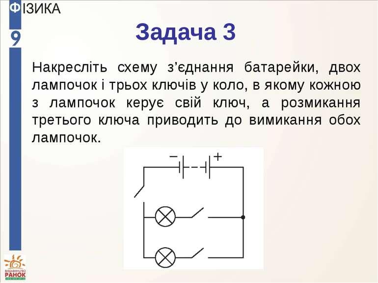 Задача 3 Накресліть схему з'єднання батарейки, двох лампочок і трьох ключів у...