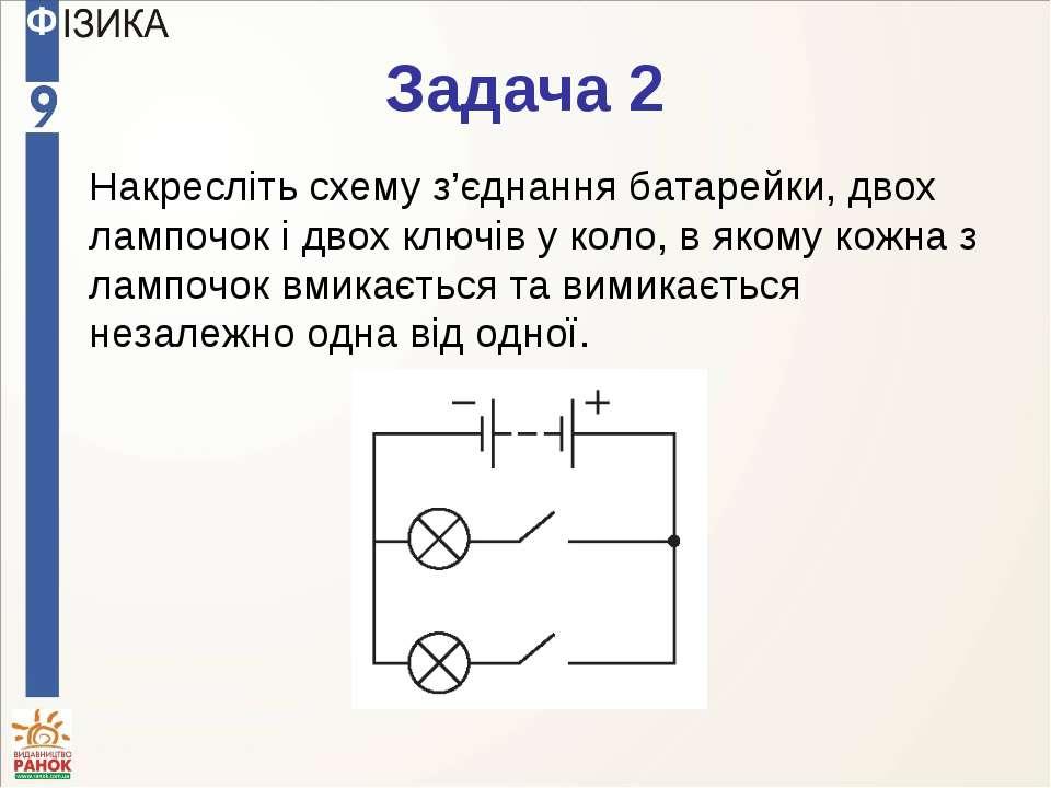 Задача 2 Накресліть схему з'єднання батарейки, двох лампочок і двох ключів у ...