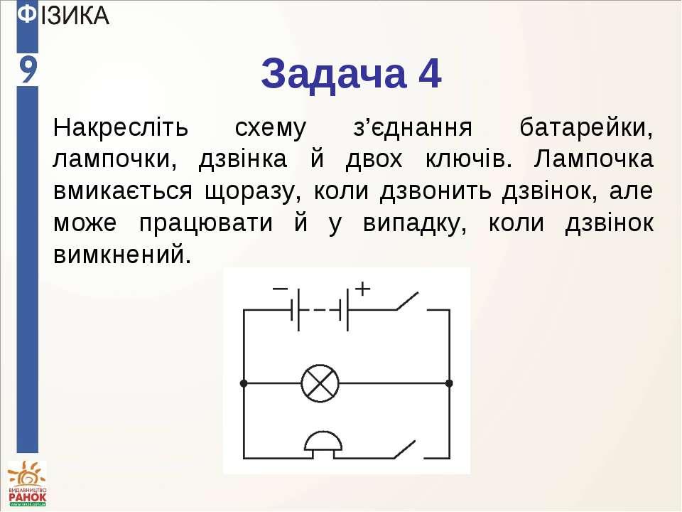 Задача 4 Накресліть схему з'єднання батарейки, лампочки, дзвінка й двох ключі...