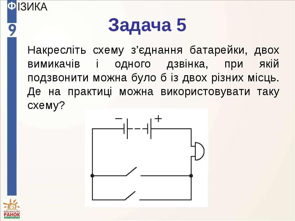 Задача 5 Накресліть схему з'єднання батарейки, двох вимикачів і одного дзвінк...
