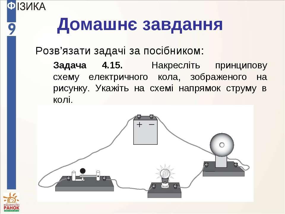 Домашнє завдання Задача 4.15. Накресліть принципову схему електричного кола, ...
