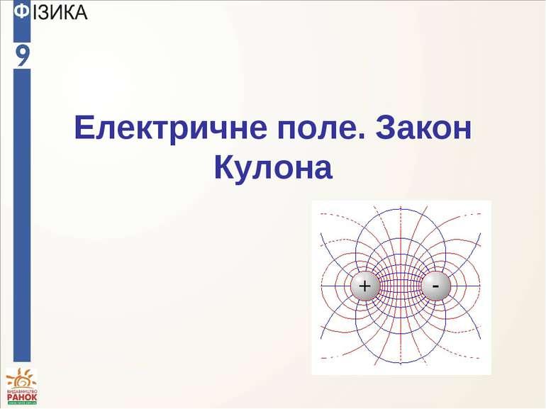 Електричне поле. Закон Кулона