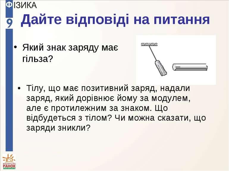 Дайте відповіді на питання Який знак заряду має гільза? Тілу, що має позитивн...