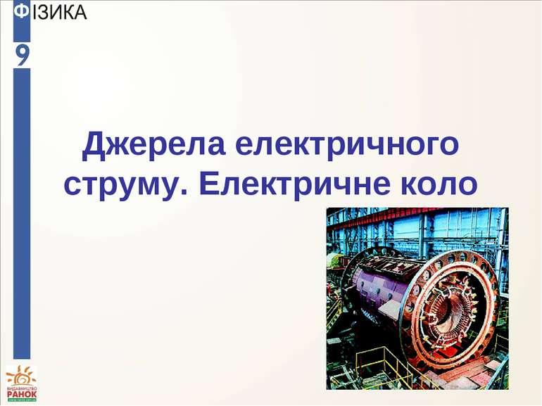 Джерела електричного струму. Електричне коло