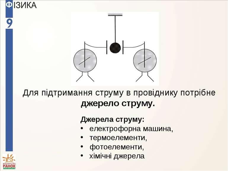 Для підтримання струму в провіднику потрібне джерело струму. Джерела струму: ...