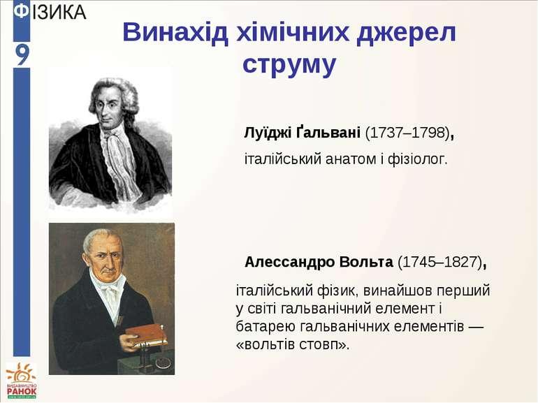 Винахід хімічних джерел струму Луїджі Ґальвані (1737–1798), італійський фізик...