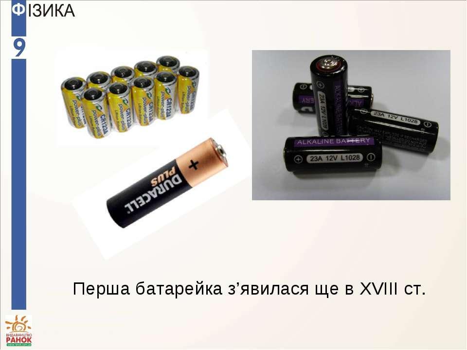 Перша батарейка з'явилася ще в XVIII ст.