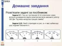 Домашнє завдання Розв'язати задачі за посібником: Задача 5.7. Під час протіка...