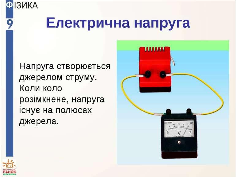 Електрична напруга Напруга створюється джерелом струму. Коли коло розімкнене,...
