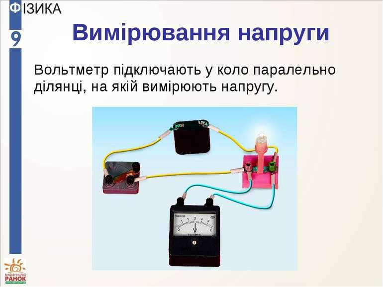 Вольтметр підключають у коло паралельно ділянці, на якій вимірюють напругу. В...