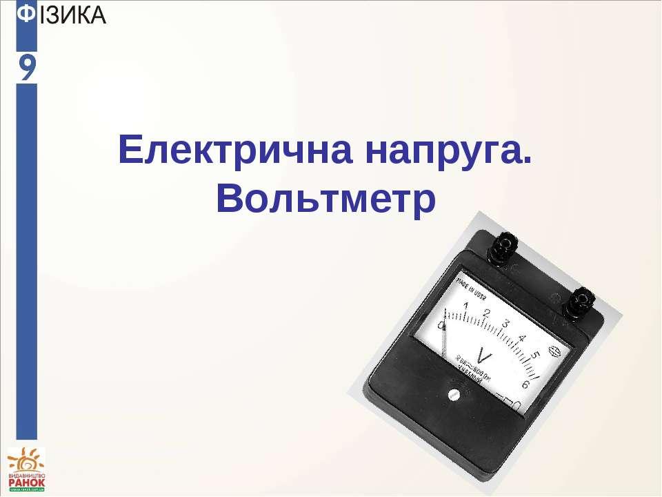 Електрична напруга. Вольтметр