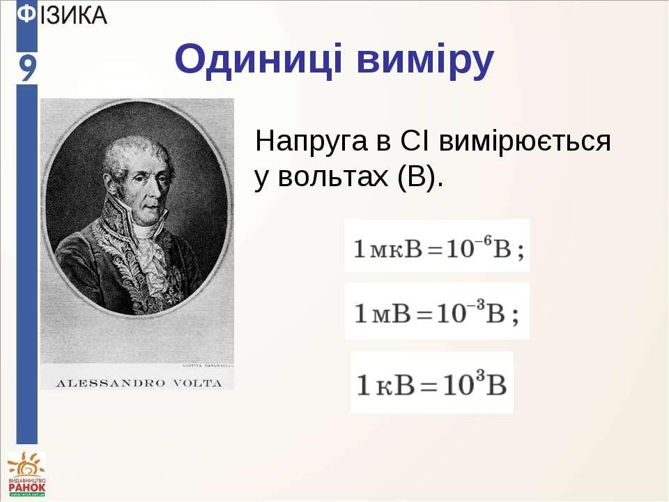 Одиниці виміру Напруга в СІ вимірюється у вольтах (В).