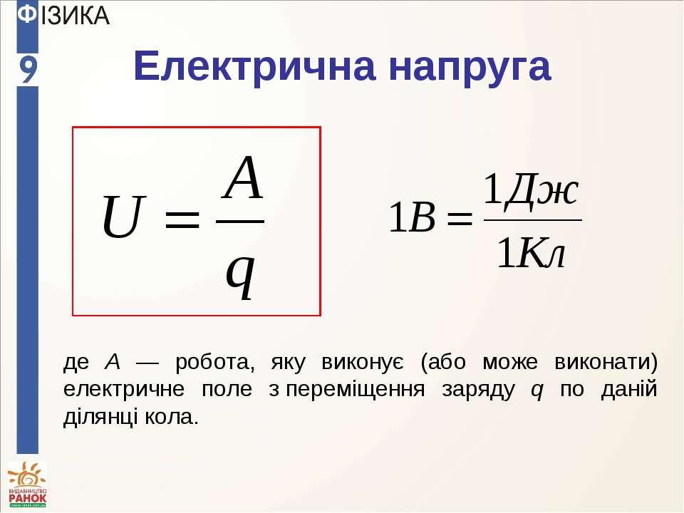 Електрична напруга де A — робота, яку виконує (або може виконати) електричне ...
