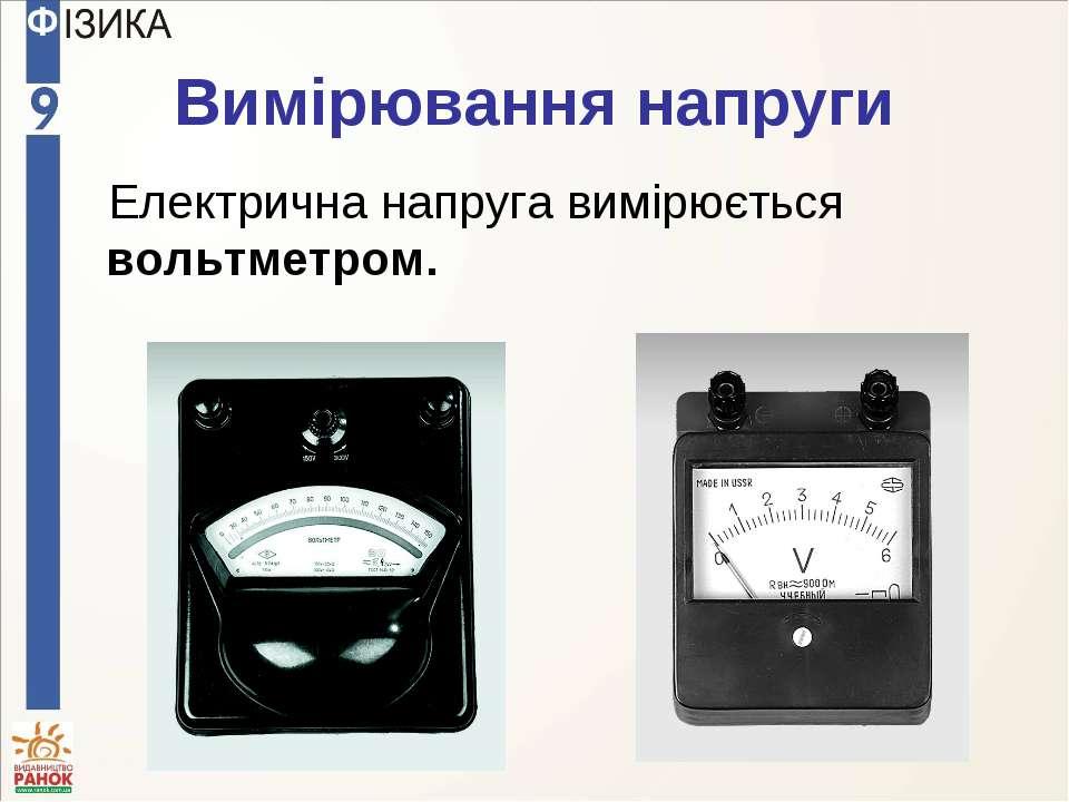 Вимірювання напруги Електрична напруга вимірюється вольтметром.