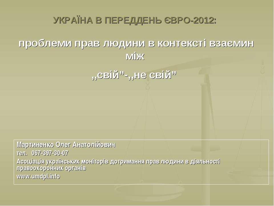 УКРАЇНА В ПЕРЕДДЕНЬ ЄВРО-2012: проблеми прав людини в контексті взаємин між ,...