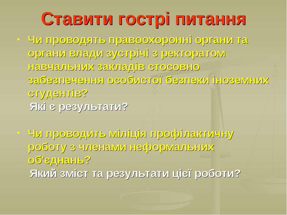 Ставити гострі питання Чи проводять правоохоронні органи та органи влади зуст...