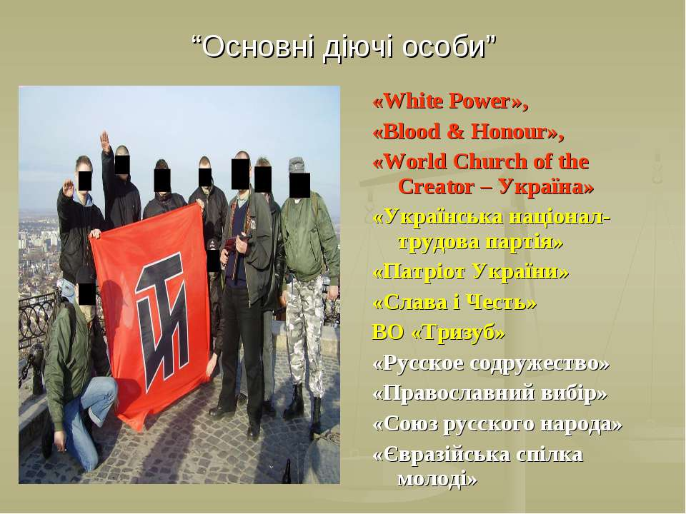 """Основні діючі особи"" «White Power», «Blood & Honour», «World Church of the C..."