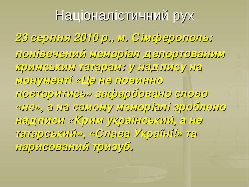 Націоналістичний рух 23 серпня 2010 р., м. Сімферополь: понівечений меморіал ...