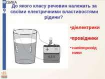 До якого класу речовин належать за своїми електричними властивостями рідини? ...