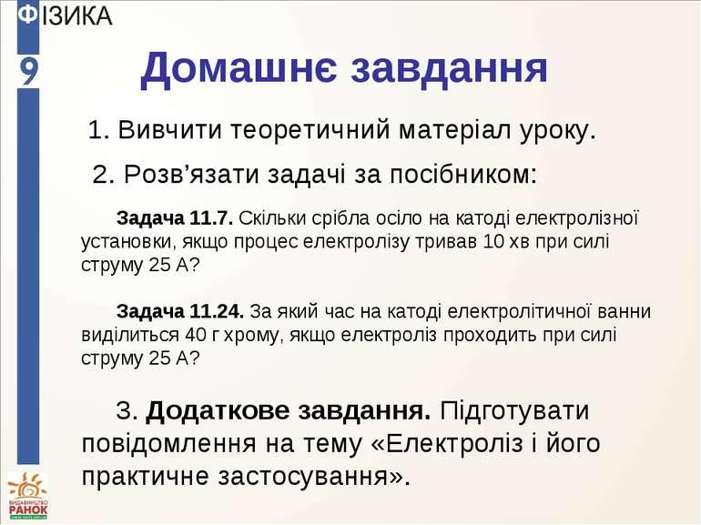Домашнє завдання 1. Вивчити теоретичний матеріал уроку. 2. Розв'язати задачі ...