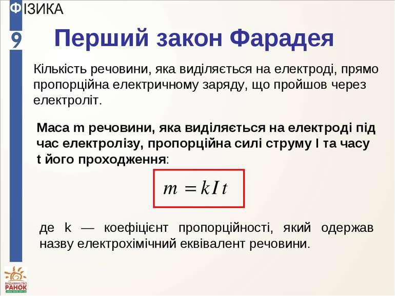 Перший закон Фарадея Кількість речовини, яка виділяється на електроді, прямо ...