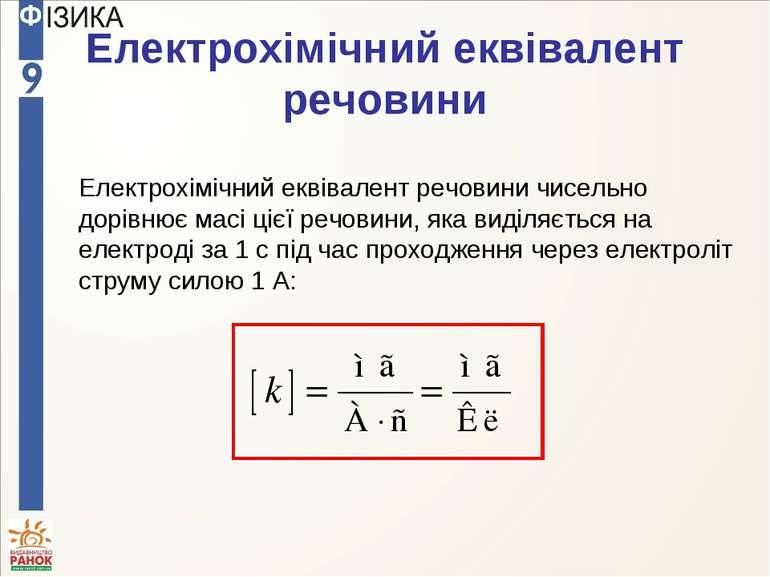 Електрохімічний еквівалент речовини Електрохімічний еквівалент речовини чисел...