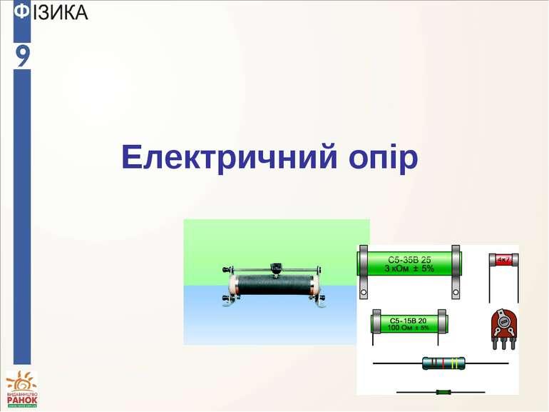 Електричний опір