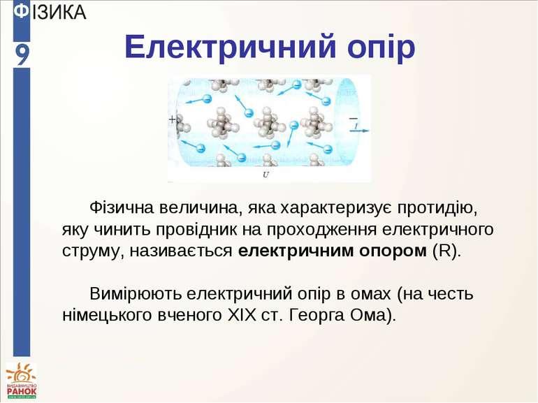 Електричний опір Фізична величина, яка характеризує протидію, яку чинить пров...