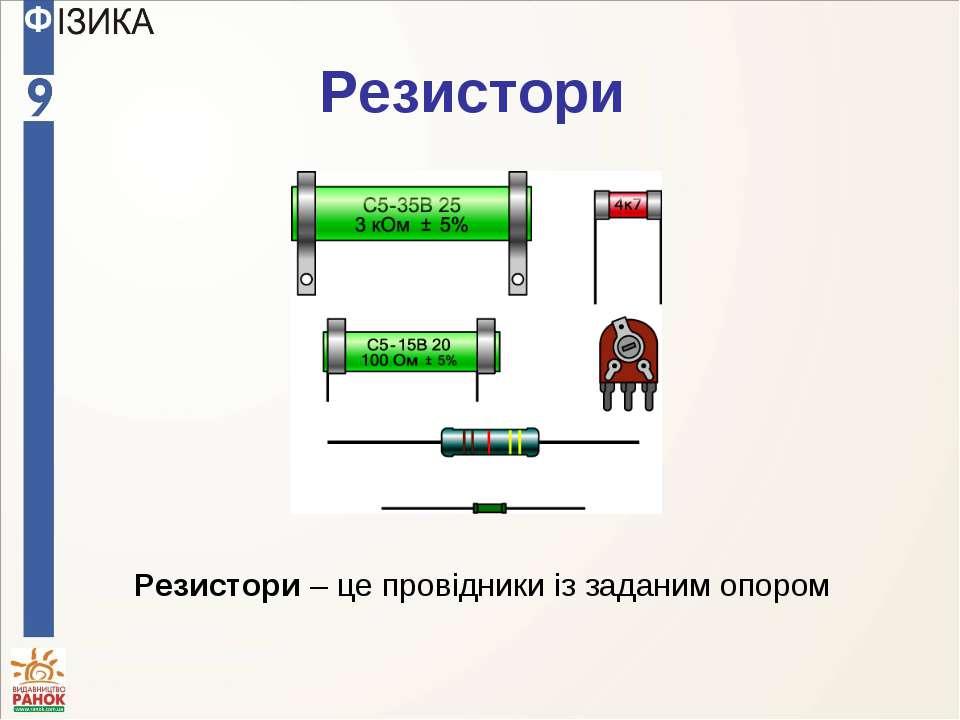 Резистори Резистори – це провідники із заданим опором