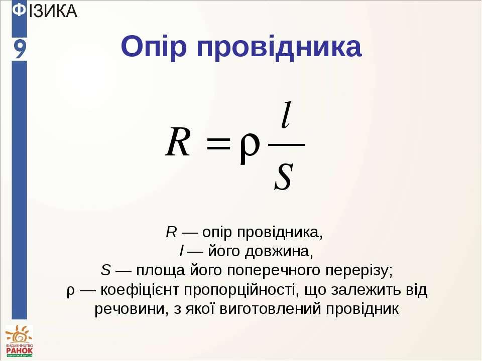 Опір провідника R — опір провідника, l — його довжина, S — площа його попереч...