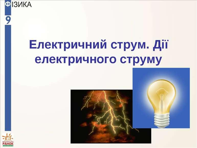 Електричний струм. Дії електричного струму