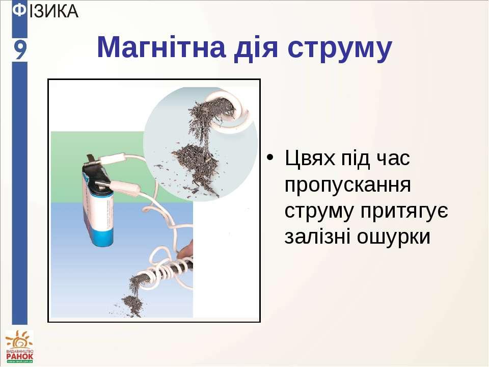Магнітна дія струму Цвях під час пропускання струму притягує залізні ошурки