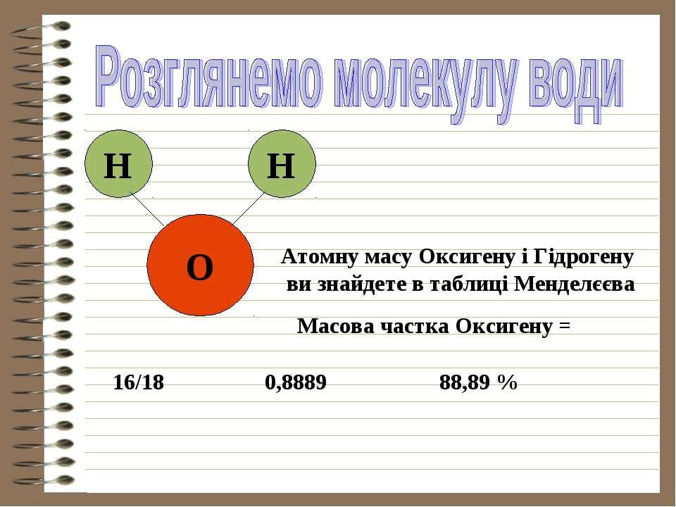 Н Н О Атомну масу Оксигену і Гідрогену ви знайдете в таблиці Менделєєва Масов...
