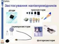 Застосування напівпровідників діоди транзистори терморезистори фоторезистори