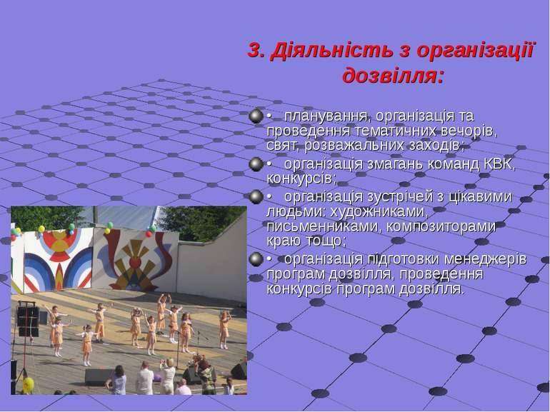 3. Діяльність з організації дозвілля: • планування, організація та проведення...