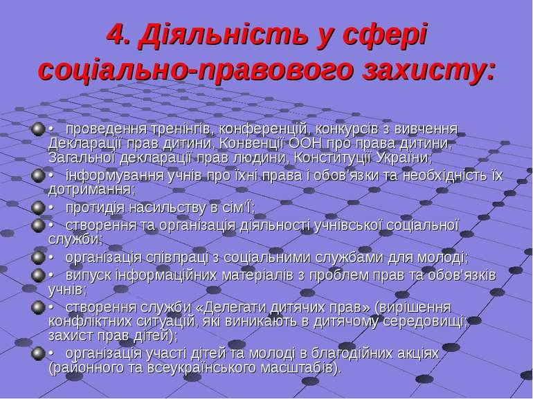 4. Діяльність у сфері соціально-правового захисту: • проведення тренінгів, ко...