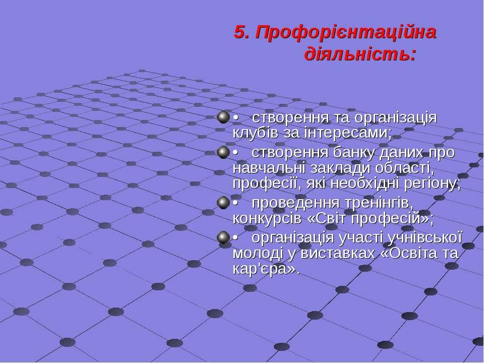 5. Профорієнтаційна діяльність: • створення та організація клубів за інтереса...