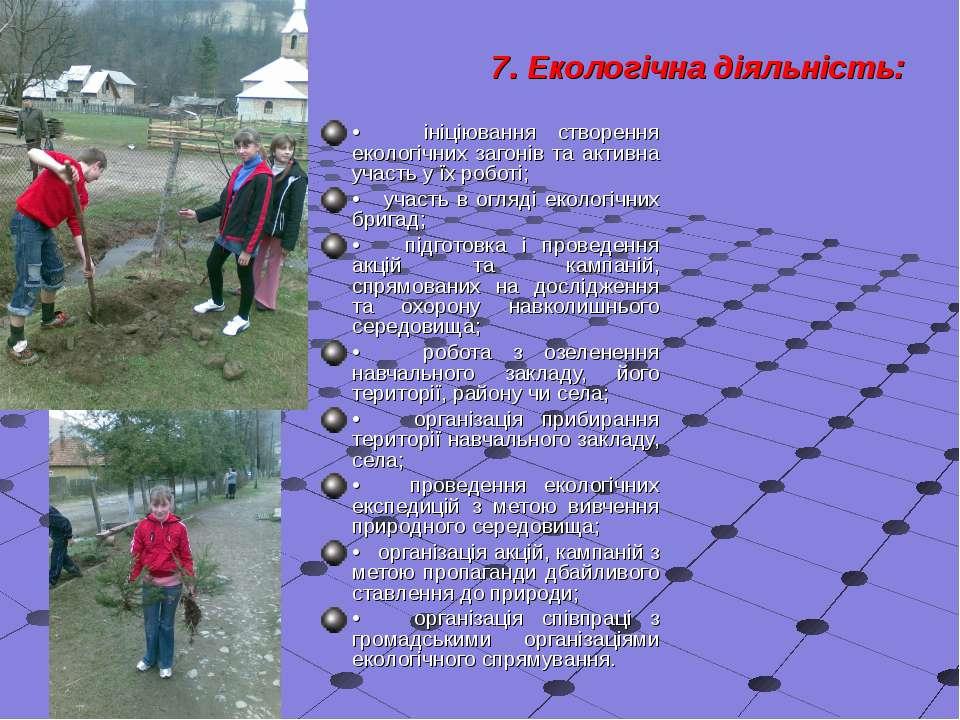 7. Екологічна діяльність: • ініціювання створення екологічних загонів та акти...