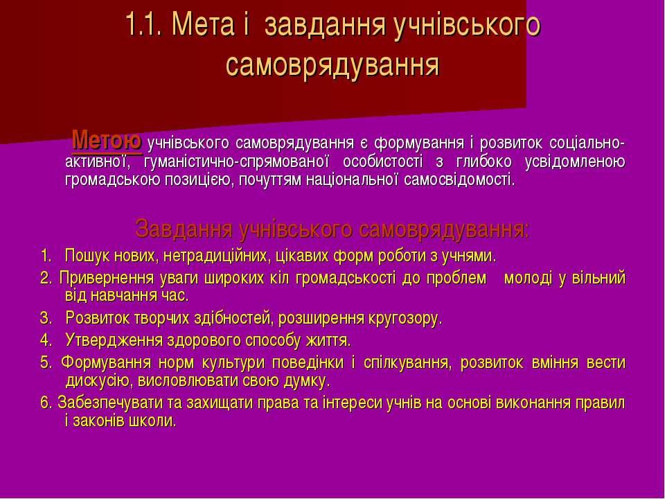 1.1. Мета і завдання учнівського самоврядування Метою учнівського самоврядува...