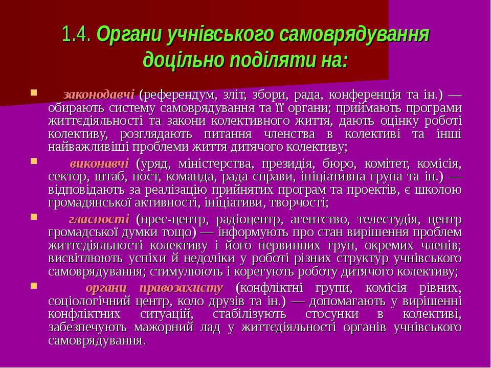 1.4. Органи учнівського самоврядування доцільно поділяти на: законодавчі (реф...