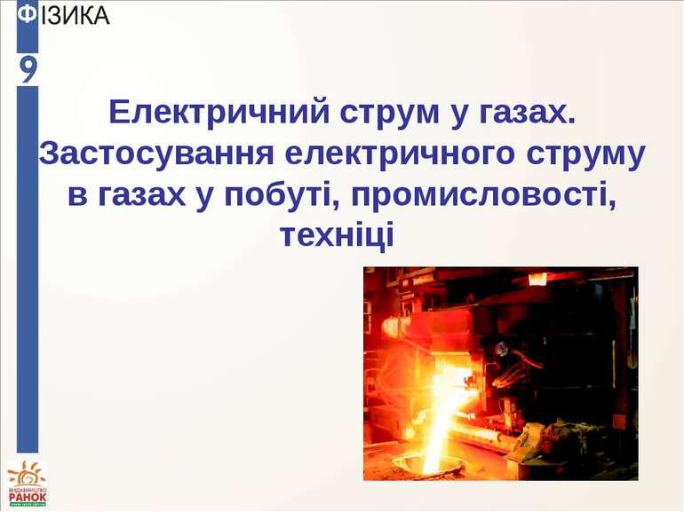 Електричний струм у газах. Застосування електричного струму в газах у побуті,...