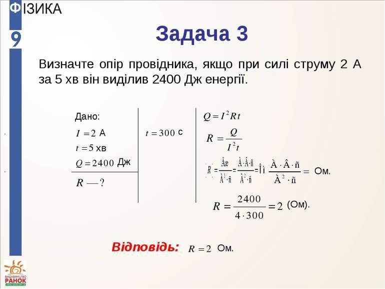 Задача 3 Дано: Визначте опір провідника, якщо при силі струму 2 А за 5 хв він...