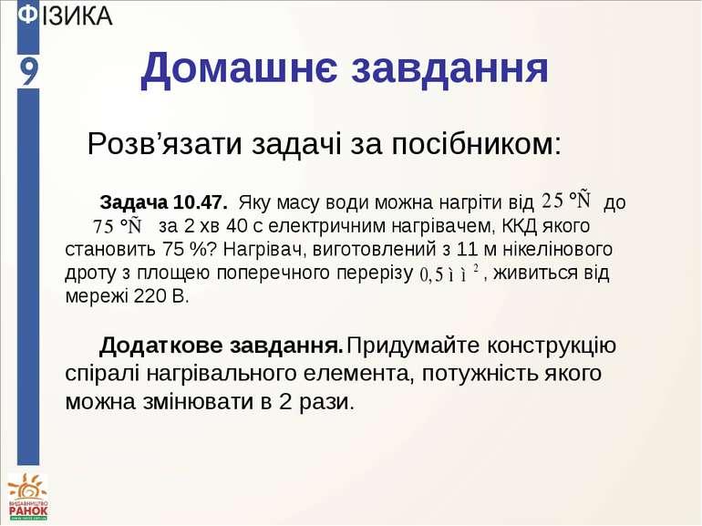 Домашнє завдання Розв'язати задачі за посібником: Задача 10.47. Яку масу води...