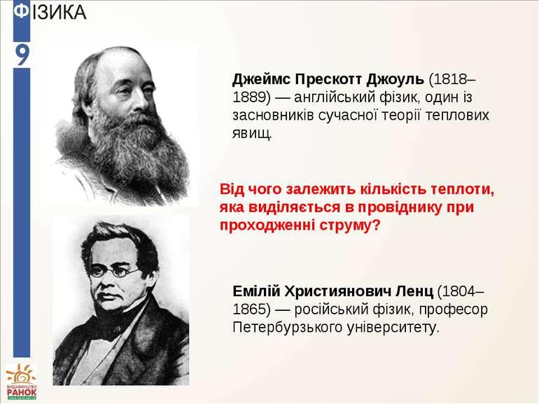 Джеймс Прескотт Джоуль (1818–1889) — англійський фізик, один із засновників с...
