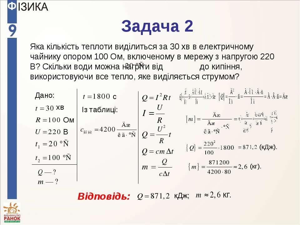 Задача 2 Дано: Із таблиці: Відповідь: