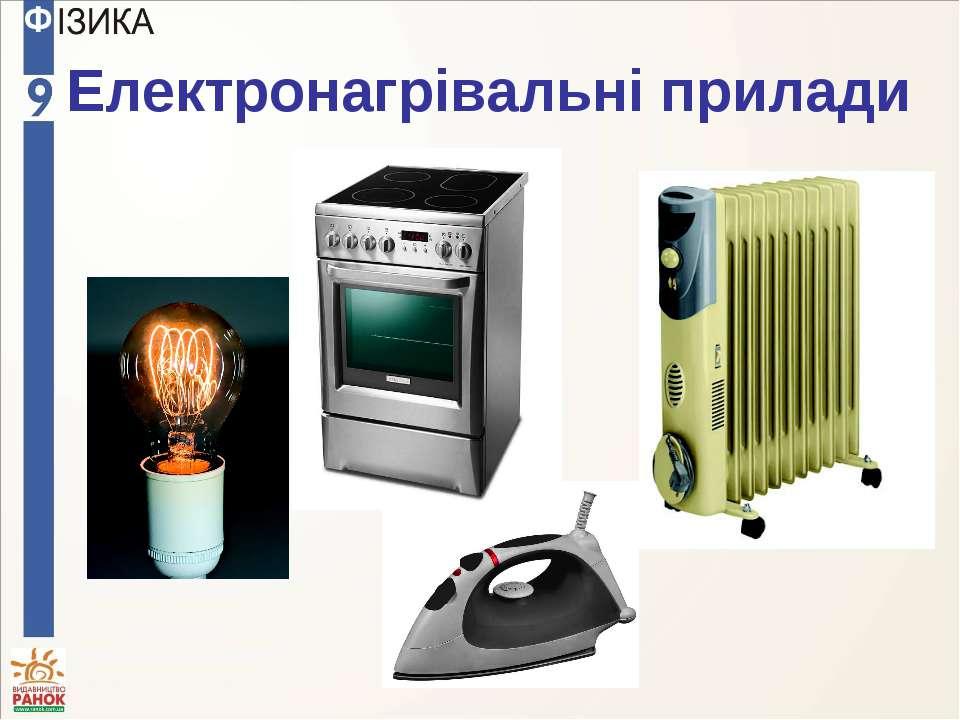 Електронагрівальні прилади