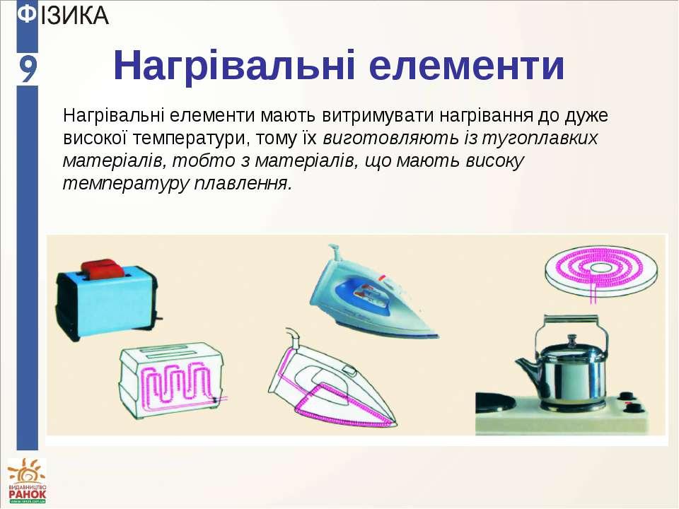 Нагрівальні елементи Нагрівальні елементи мають витримувати нагрівання до дуж...