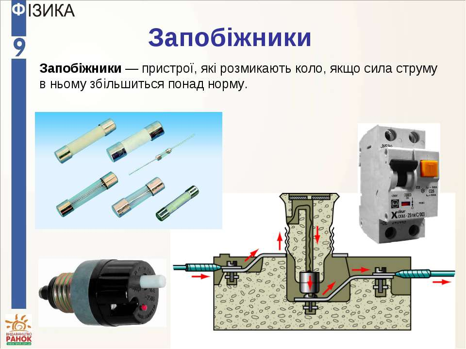 Запобіжники Запобіжники — пристрої, які розмикають коло, якщо сила струму в н...
