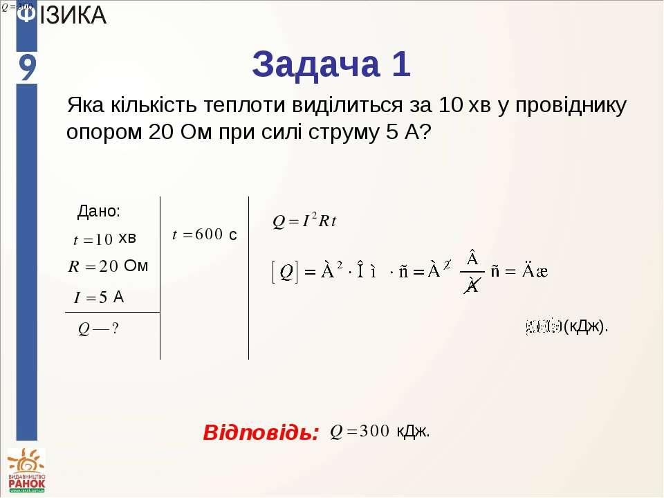 Задача 1 Яка кількість теплоти виділиться за 10 хв у провіднику опором 20 Ом ...