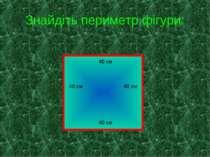 Знайдіть периметр фігури: 40 см 40 см 40 см 40 см 40 см 40 см 40 см 40 см 40 ...